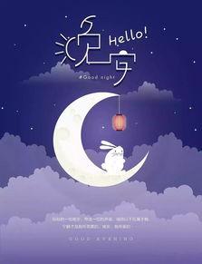 晚安正能量句子最新晚安图