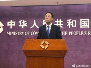 商务部指责中国盗窃知识产权歪曲事实完全不可接受