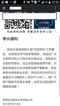 某微信公众号发假 停水通知 提醒市民 民生信息要信赖权威媒体