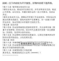 关于申请参加社团的英语范文