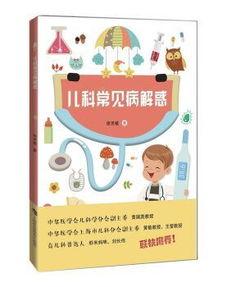 儿童医学知识基础
