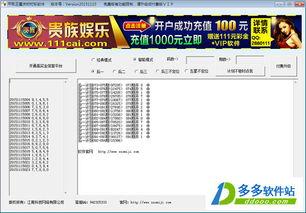 平刷王重庆时时彩软件下载 V1.160710综合版