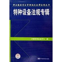 特种设备考试法律法规