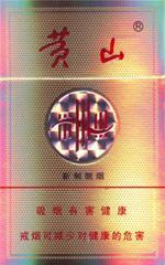 黄山新制皖烟(皖烟多少钱一包?)