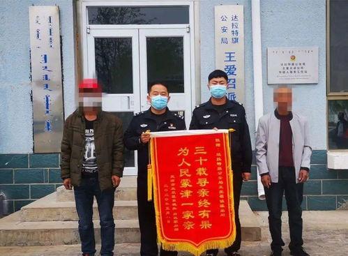 内蒙古一民警仅凭名字助走失27年精神障碍老人回家