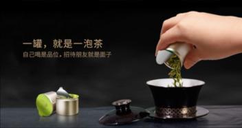 小罐茶知识讲解ppt