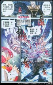 斗破苍穹漫画54