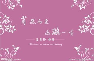 粉色系婚礼背景图片