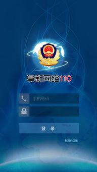 【网络110报警,全国网络110报案中心】(图1)