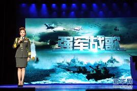 强军战歌演唱会新华军事记者