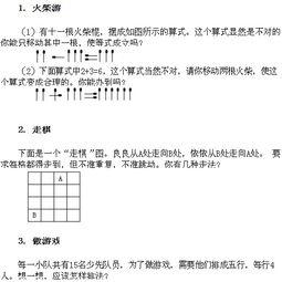 小学数学入门 趣味数学题 一