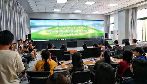 关于西安财经大学传媒专业有哪些专业 专升本
