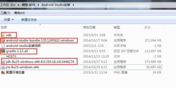 整理 Android Studio安装流程