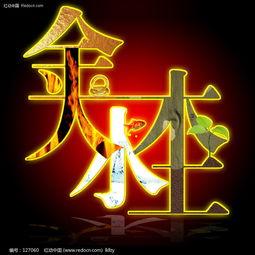 金木水火土 字体设计PSD素材免费下载 编号127060 红动网