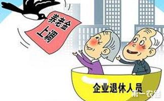 政府报告提高退休人员基本养老金水平惠及1.14亿退休人员