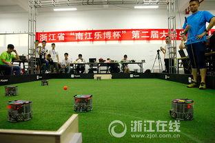 浙江大学生第二届机器人大赛落幕 看浙江高校学子如何玩转高科技