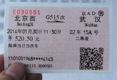 怎么用身份证号查车票