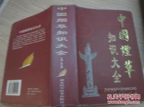 中国烟草(中国烟草和国家电网,哪个薪资待遇好?)