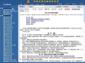 法律法规的参考文献标准格式
