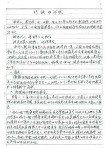 昭通周义泽的行政申诉状