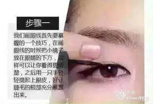 眼睛的部位怎么化妆