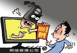 羊城晚报 网络 绑匪