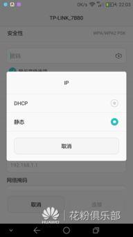 手机静态ip设置参数(什么是安卓手机WIF)