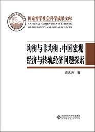 均衡与非均衡 中国宏观经济与转轨经济问题探索