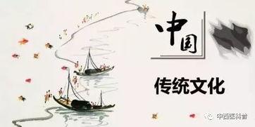 中医学与中华传统文化(三)