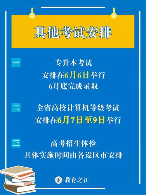 中考体育测试取消浙江调整2020年部分教育考试招生安排