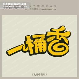 一桶香 创意艺术字 艺术字设计免费下载 483898