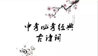 2019河南中考必考古诗词