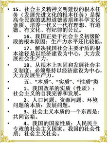 人教版初中政治关于劳动的知识点(初中人教版政治重点知识)