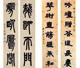 邓石如篆书(邓石如的书法解读:)