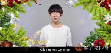 爵迹 圣诞歌,吴亦凡王源都在,然而小四还是只点了陈学冬