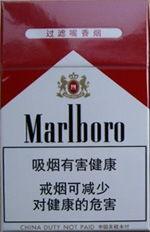万宝路硬红(Marlboro红硬万宝路会致癌? 听说~~)