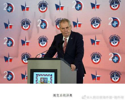 捷克称中方决定提供新冠疫苗此前捷克总统亲自提请求