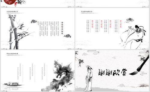 英文版中国古诗词ppt模板