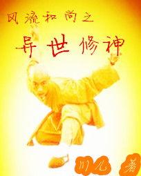 风流和尚之异世修神最新章节 全文阅读 txt免费下载 川儿 2345小说