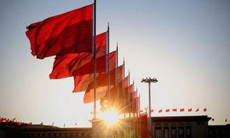 全球看中国十三五塑造未来的关键五年国内国际高层动态