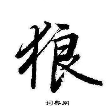 启功字帖(启功的字帖共有哪几本)