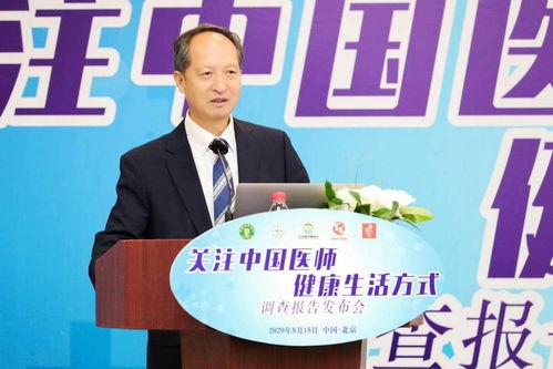 中国医师健康生活方式调查报告发布
