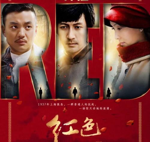 电视剧名称:红色主演:张鲁一陶虹