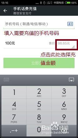 移动手机话费支付(移动话费可以支付什么)