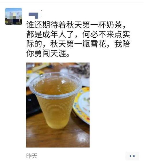延津人秋天的第一杯奶茶你被暖到了吗