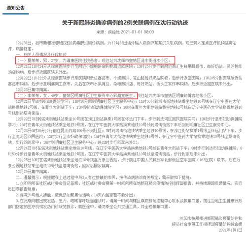 本土确诊54辽宁中高风险区高校暂不放假