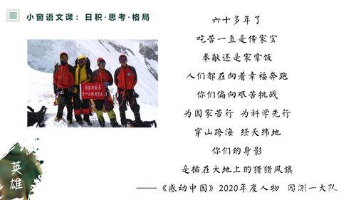 感动中国为主题的议论文范文
