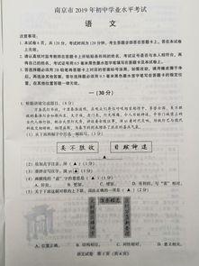 2019南京中考语文作文范文