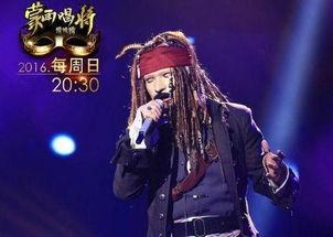 蒙面唱将之加勒比海盗往日情到底是谁唱的呢