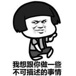 ...情包可爱萌卡通动漫GIF纯文字污金馆长熊猫头蘑菇头暴走漫画魔性...